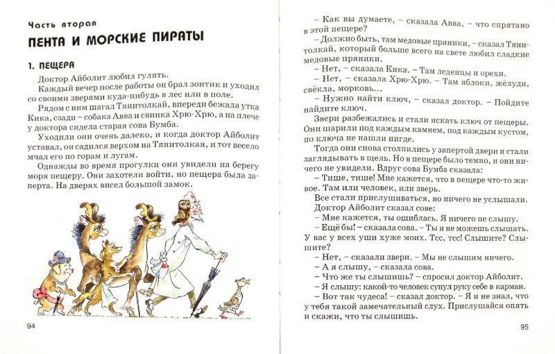 Иллюстрация 1 из 39 для Все про Айболита - Корней Чуковский | Лабиринт - книги. Источник: Лабиринт