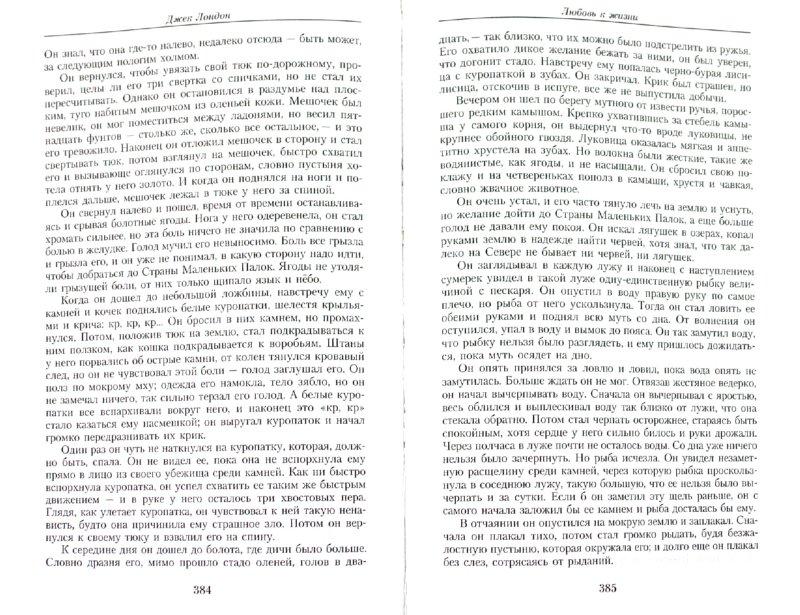 Иллюстрация 1 из 39 для Малое собрание сочинений - Джек Лондон   Лабиринт - книги. Источник: Лабиринт
