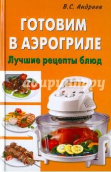 рецепты электрогриля Книги для