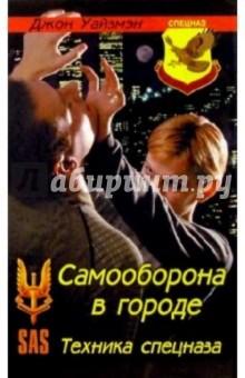 Самооборона в городе: Техника спецназа