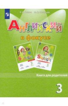 Английский в фокусе. 3 класс. Книга для родителей. Пособие для общеобразовательных учреждений