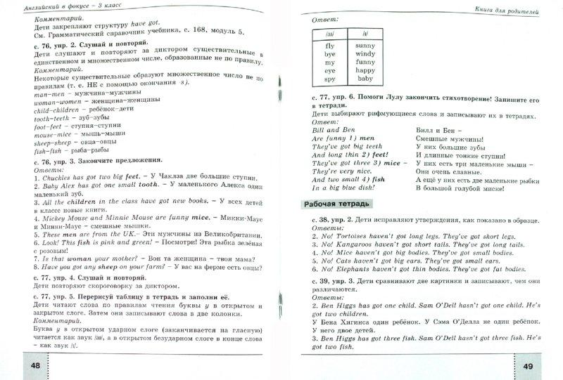Иллюстрация 1 из 6 для Английский в фокусе. 3 класс. Книга для родителей. Пособие для общеобразовательных учреждений - Быкова, Поспелова   Лабиринт - книги. Источник: Лабиринт