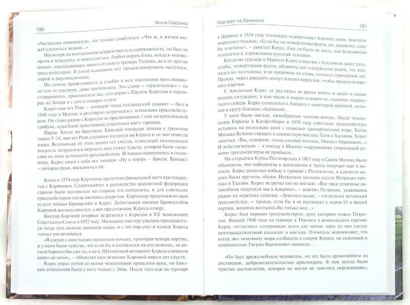 Иллюстрация 1 из 4 для Тогда. Шахматные эссе - Генна Сосонко | Лабиринт - книги. Источник: Лабиринт