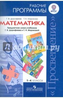 """Математика. 1-4 классы. Рабочие программы. Предметная линия учебников системы """"Перспектива"""". ФГОС"""