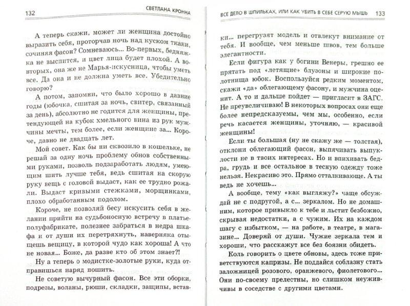Иллюстрация 1 из 19 для Все дело в шпильках, или Как убить в себе мышь - Светлана Кронна | Лабиринт - книги. Источник: Лабиринт