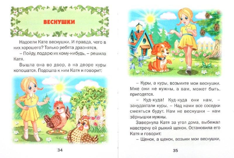 Иллюстрация 1 из 26 для Добрые сказки - Владимир Степанов | Лабиринт - книги. Источник: Лабиринт