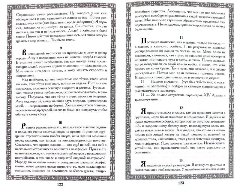 Иллюстрация 1 из 7 для Книга Снов - Борис Моносов | Лабиринт - книги. Источник: Лабиринт