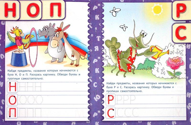Иллюстрация 1 из 6 для Необыкновенные прописи с приключениями. Буквы - Анна Красницкая   Лабиринт - книги. Источник: Лабиринт