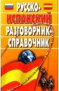 Хлызов Виталий Русско-испанский разговорник-справочник