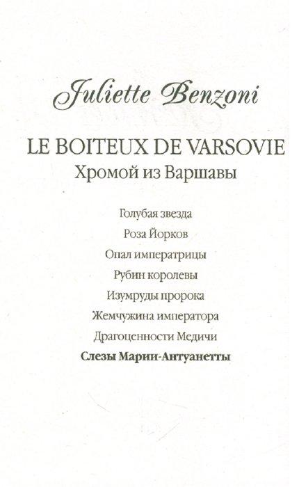 Иллюстрация 1 из 4 для Слезы Марии-Антуанетты - Жюльетта Бенцони   Лабиринт - книги. Источник: Лабиринт