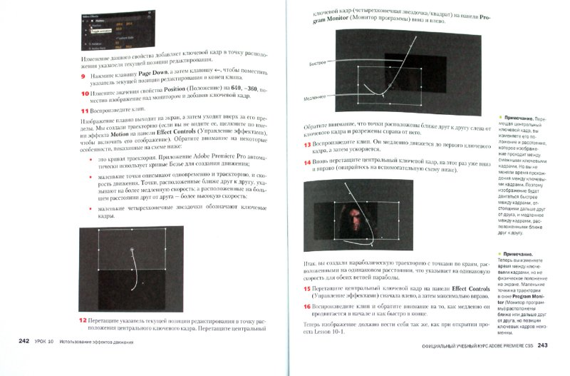 Иллюстрация 1 из 5 для Adobe Premiere Pro CS5. Официальный учебный курс (+ DVD)   Лабиринт - книги. Источник: Лабиринт
