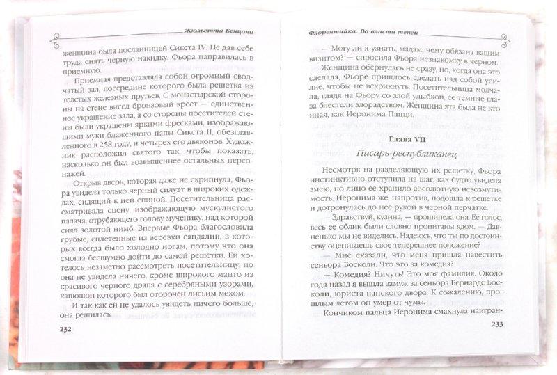 Иллюстрация 1 из 13 для Флорентийка. Во власти теней - Жюльетта Бенцони   Лабиринт - книги. Источник: Лабиринт