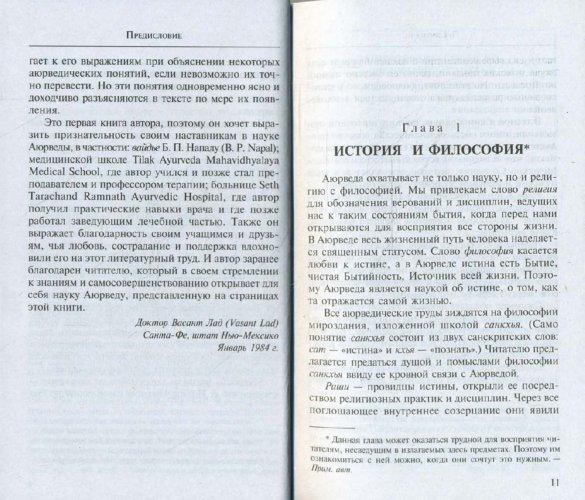 Иллюстрация 1 из 12 для Аюрведа для начинающих - Васант Лад | Лабиринт - книги. Источник: Лабиринт
