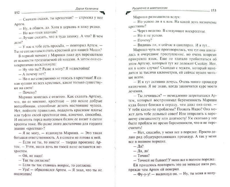 Иллюстрация 1 из 8 для Русалочка в шампанском - Дарья Калинина | Лабиринт - книги. Источник: Лабиринт