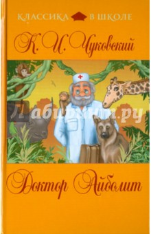 зимка а грамота в начальной школе книга для родителей Доктор Айболит