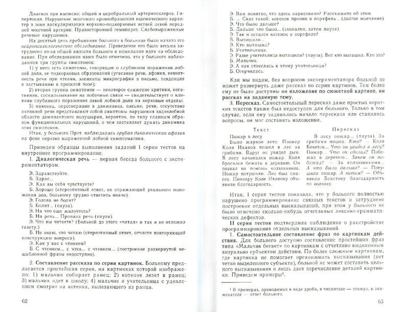 Иллюстрация 1 из 2 для Нейролингвистический анализ динамической афазии. О механизмах построения высказывания - Татьяна Ахутина | Лабиринт - книги. Источник: Лабиринт