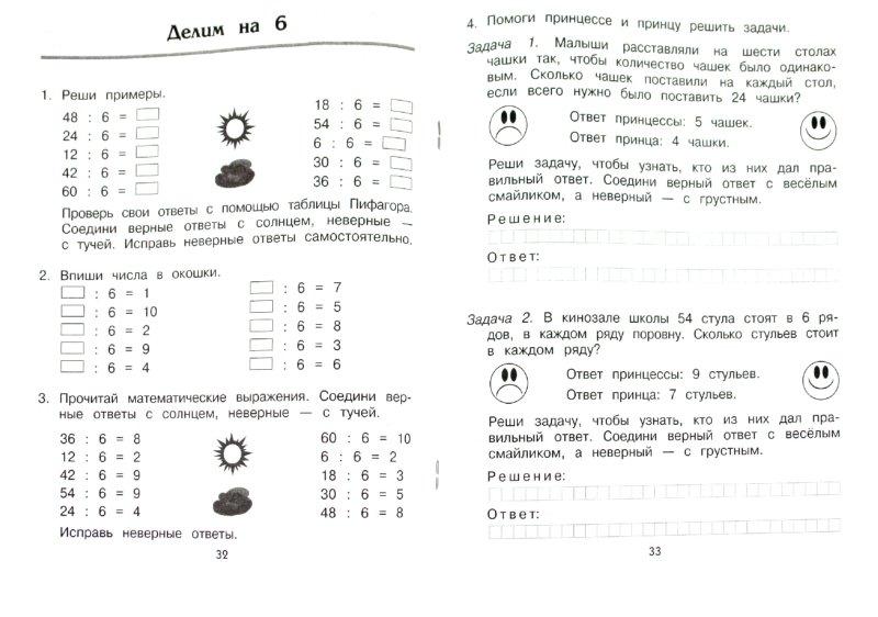 Иллюстрация 1 из 13 для Запоминаем таблицу умножения - Галина Дорофеева   Лабиринт - книги. Источник: Лабиринт