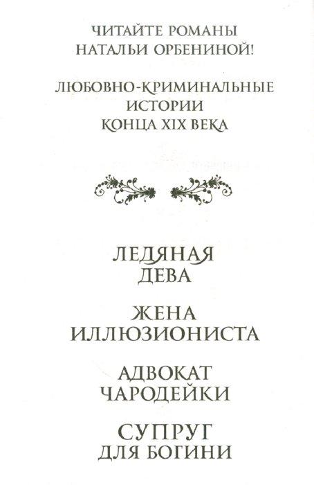 Иллюстрация 1 из 6 для Жена иллюзиониста - Наталья Орбенина | Лабиринт - книги. Источник: Лабиринт
