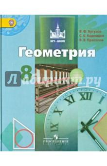 Геометрия. 8 класс. Учебник для общеобразовательных организаций. ФГОС цена и фото