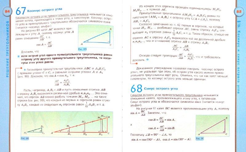 по просвещение геометрии класс гдз учебнику 7