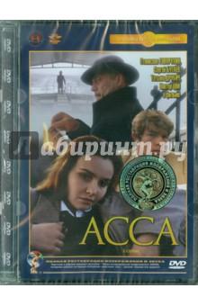 Асса. Ремастированный (DVD) сергей самаров русский адат