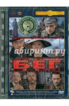 Бег. Ремастированный (DVD)