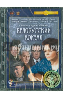 Белорусский вокзал. Ремастированный (DVD)