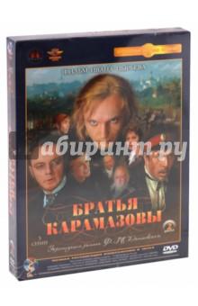 Братья Карамазовы. 1-3 серии. Ремастированный (2DVD)
