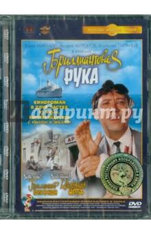 Бриллиантовая рука. Ремастированный (DVD) цареубийца ремастированный dvd