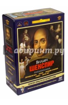 Вильям Шекспир Экранизации. Ремастированный (DVD) чиполлино заколдованный мальчик сборник мультфильмов 3 dvd полная реставрация звука и изображения