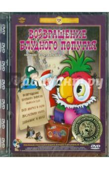 Возвращение блудного попугая. Ремастированный (DVD) снегурочка ремастированный dvd