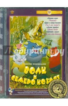 Волк и семеро козлят. Ремастированный (DVD) снегурочка ремастированный dvd