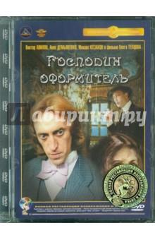 Zakazat.ru: Господин оформитель. Ремастированный (DVD). Тепцов Олег