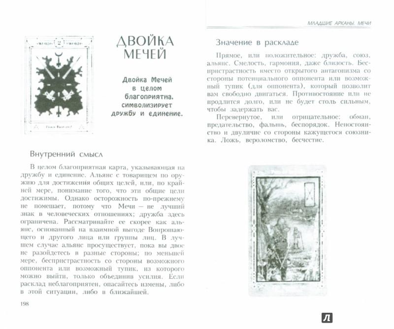 Иллюстрация 1 из 29 для Таро для начинающих - П. Голландер   Лабиринт - книги. Источник: Лабиринт