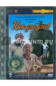 Кин-дза-дза. Ремастированный (DVD) цареубийца ремастированный dvd