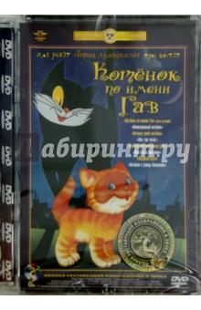 Котенок по имени Гав. Ремастированный (DVD) союзмультфильм набор детской посуды котенок по имени гав 3 предмета цвет белый мультиколор