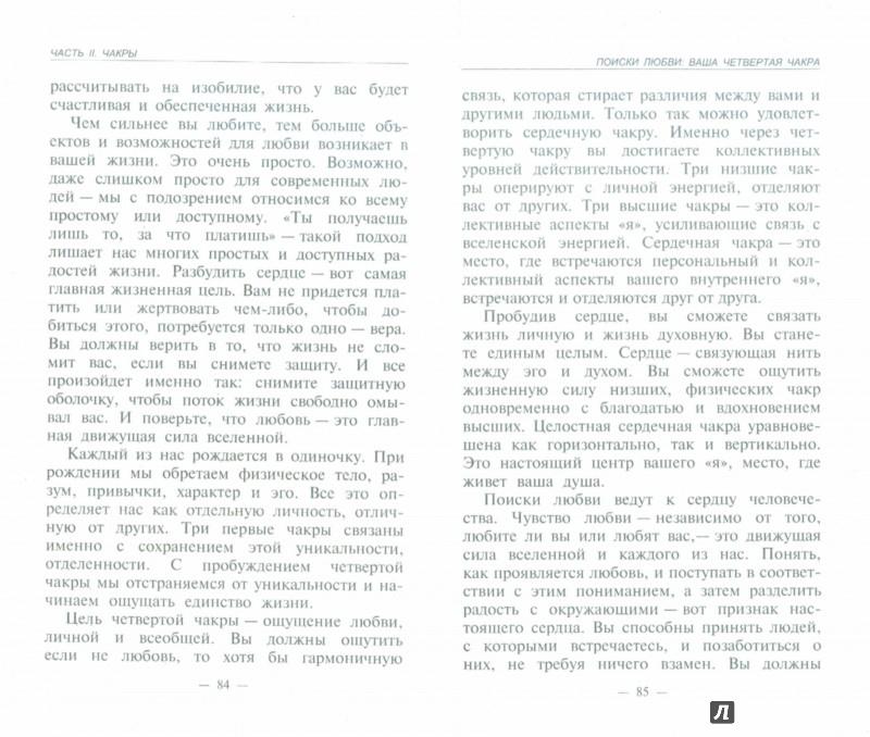 Иллюстрация 1 из 23 для Чакры для начинающих - Дэвид Понд | Лабиринт - книги. Источник: Лабиринт