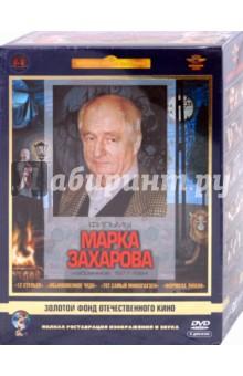 Фильмы Марка Захарова. Ремастированный (5DVD) жестокий романс dvd полная реставрация звука и изображения
