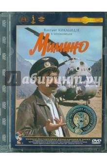 Мимино. Ремастированный (DVD) золотой теленок dvd полная реставрация звука и изображения