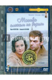 Москва слезам не верит. Ремастированный (DVD)