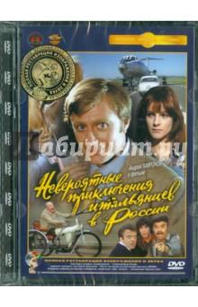 Невероятные приключения итальянцев в России. Ремастированный (DVD) жестокий романс dvd полная реставрация звука и изображения