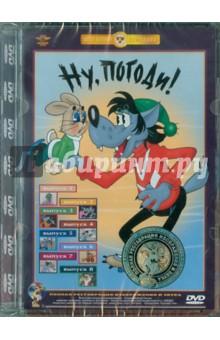 Ну, погоди! 1-8 серии. Ремастированный (DVD) чиполлино заколдованный мальчик сборник мультфильмов 3 dvd полная реставрация звука и изображения