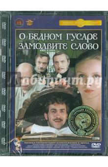 О бедном гусаре замолвите слово. Ремастированный (DVD) жестокий романс dvd полная реставрация звука и изображения