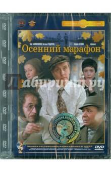 Осенний марафон. Ремастированный (DVD) цареубийца ремастированный dvd