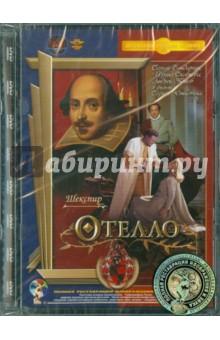 Отелло. Ремастированный (DVD) жестокий романс dvd полная реставрация звука и изображения