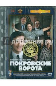 Покровские ворота. Ремастированный (DVD)