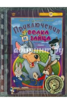 Приключения волка и зайца. Ремастированный (DVD) снегурочка ремастированный dvd