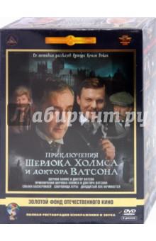 Приключения Шерлока Холмса и доктора Ватсона. Ремастированный (6DVD) неизвестные приключения шерлока холмса