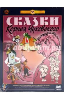 Сказки Корнея Чуковского. Ремастированный (2DVD) снегурочка ремастированный dvd