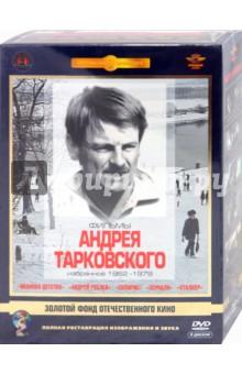 Фильмы Андрея Тарковского. Ремастированный (5DVD)
